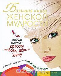 Большая книга женской мудрости_Обл. с Озона