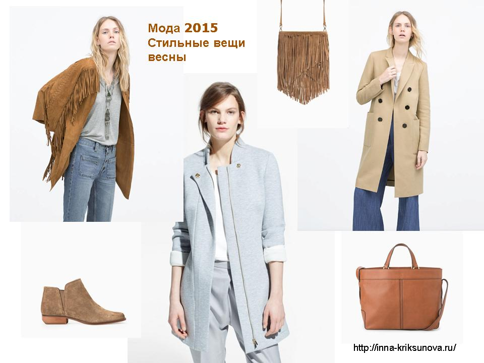 Мода 2015. Стильные вещи весны