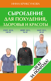 Сыроедение для похудения, здоровья и красоты