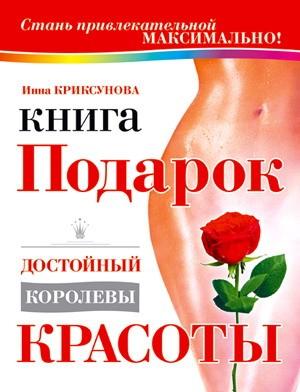 Koroleva Krasoty_JPEG