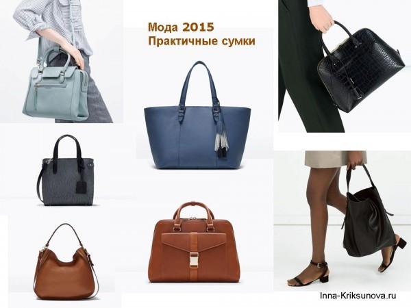 Для ст. Мода 2015_Практичные сумки