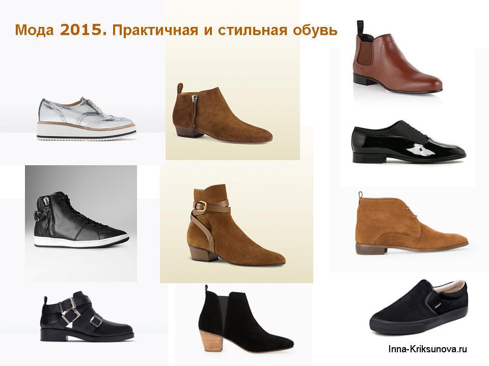 Для ст. Практичная обувь 2015_2
