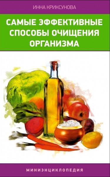 Миниэнциклопедия чисток_Обложка - копия