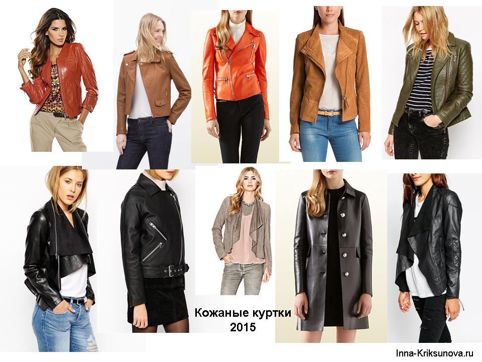 Ст. Кожаные куртки 2015