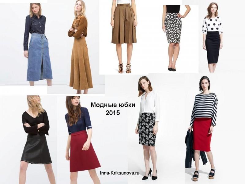 Модные юбки весна 2015
