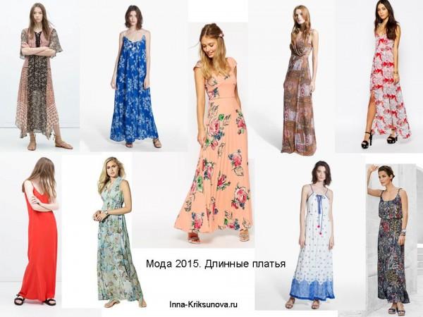 Длинные платья сезона весна-лето 2015