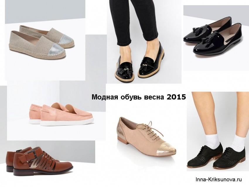 Модные туфли 2015