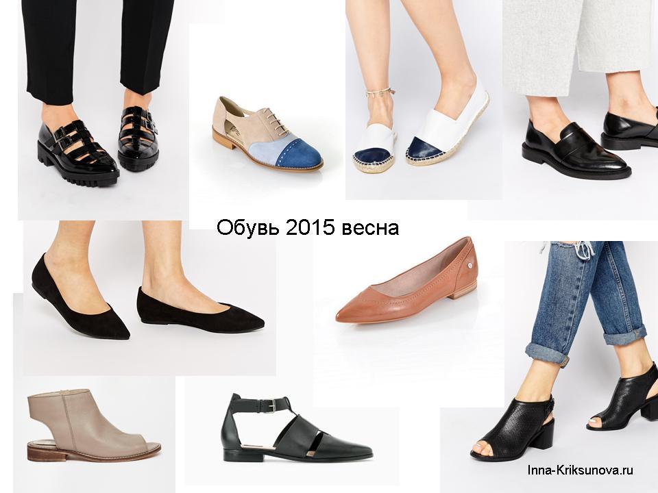 туфли без каблуков. фото