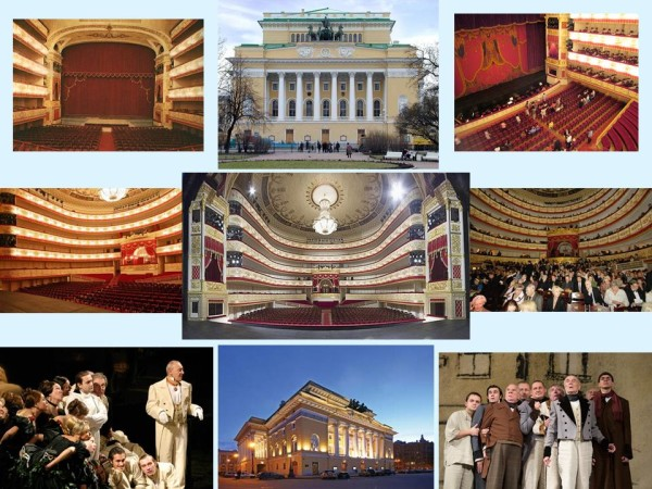 Александринский театр, СПб