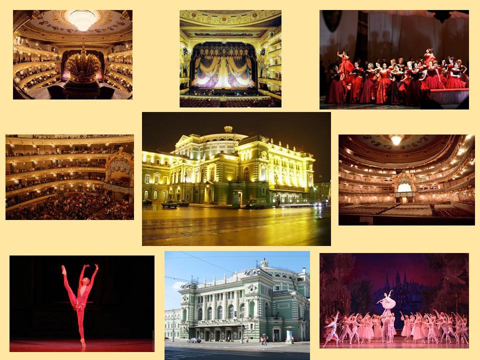 Мариинский театр, СПб