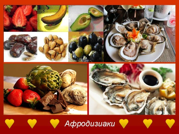 Афродизиаки, продукты, еда