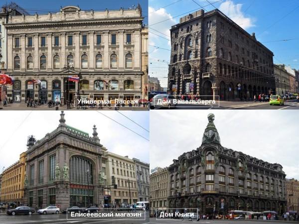 Самые красивые здания Невского проспекта