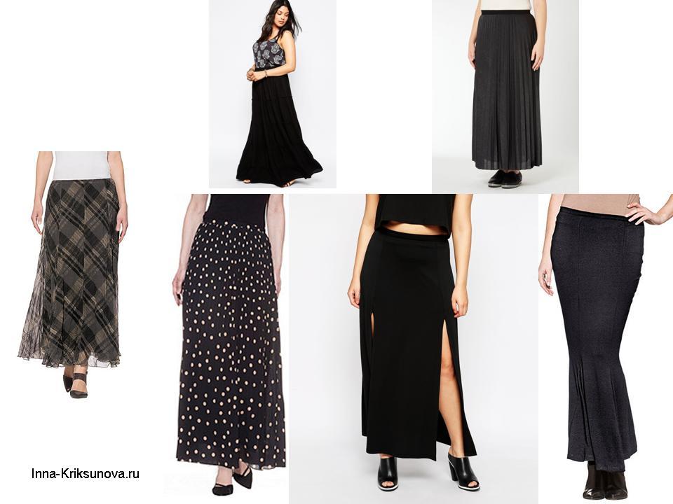 Длинные юбки для больших размеров