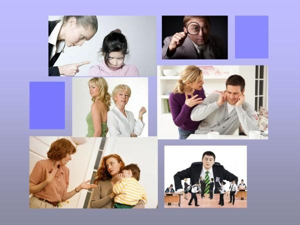 Строгий контроль в отношениях