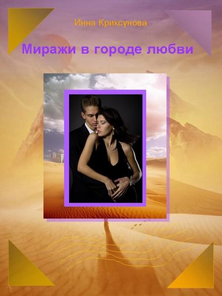 Миражи в городе любви_Обложка
