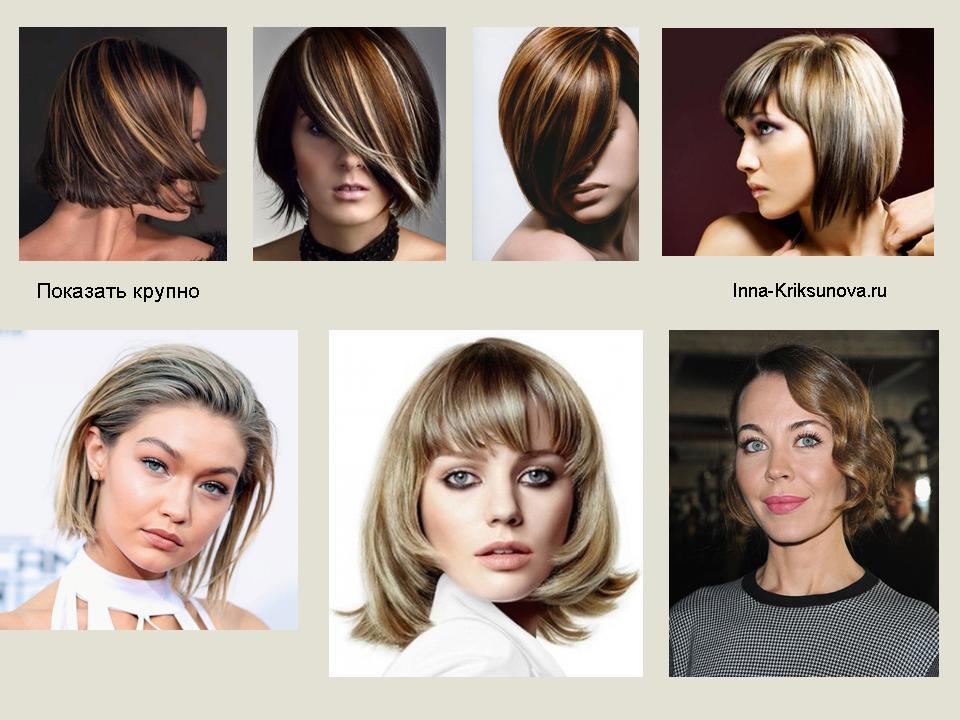 Прически для мелированных волос средней длины