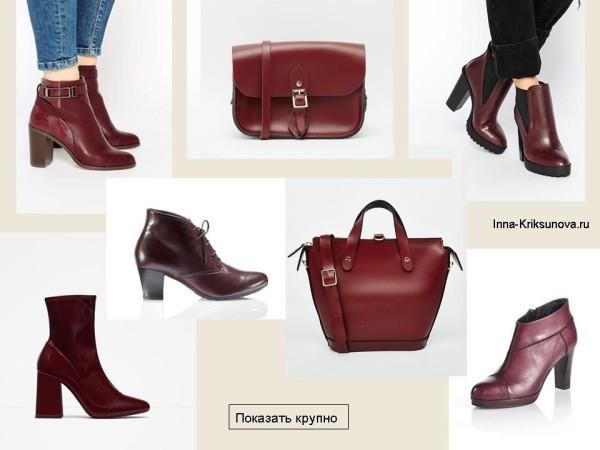 Обувь и сумки 2016, бордовый цвет