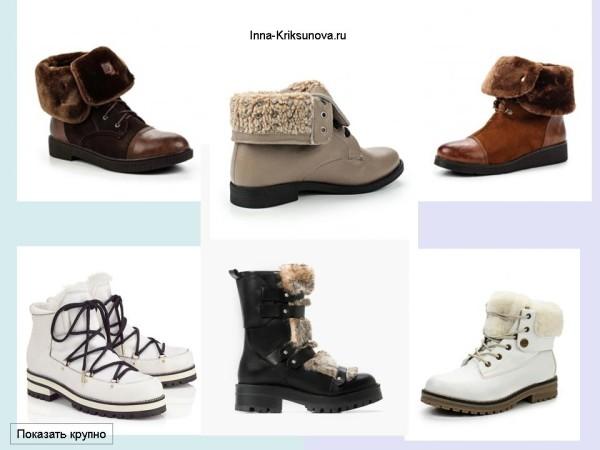 Зимние ботинки женские 2015-2016