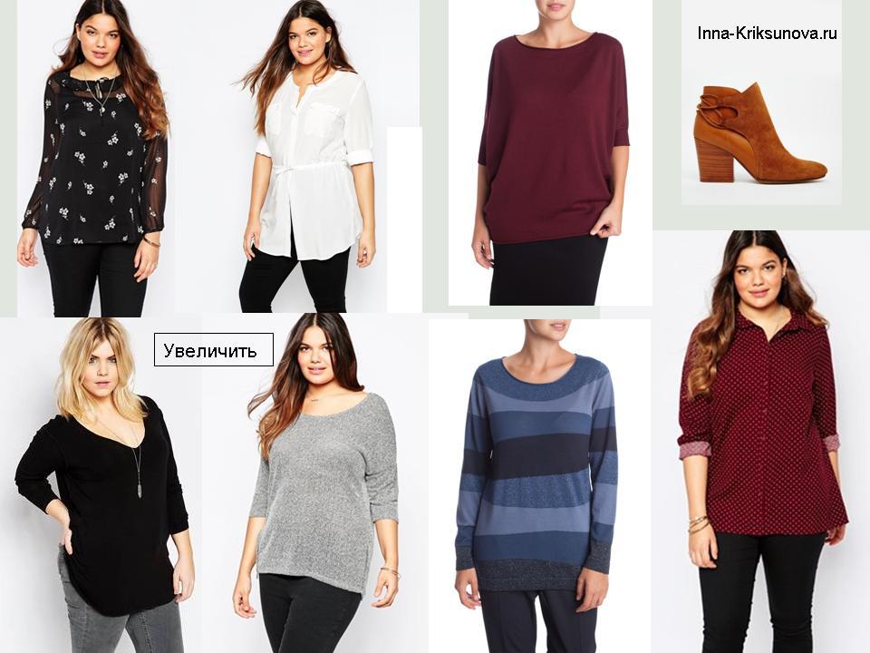 Модный Магазин Одежды Больших Размеров Доставка