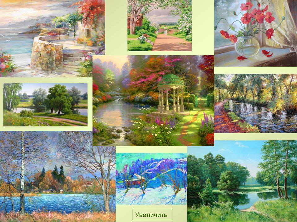 Картины для дома. Благоприятные цвета