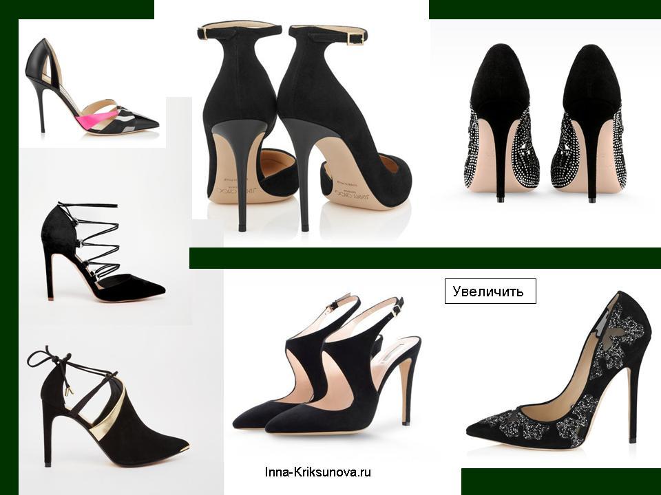 Туфли на каблуках, стиль секси