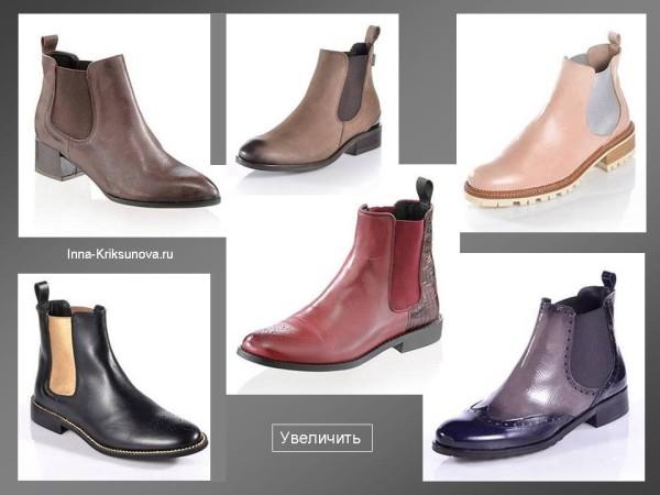 Ботинки челси без каблука
