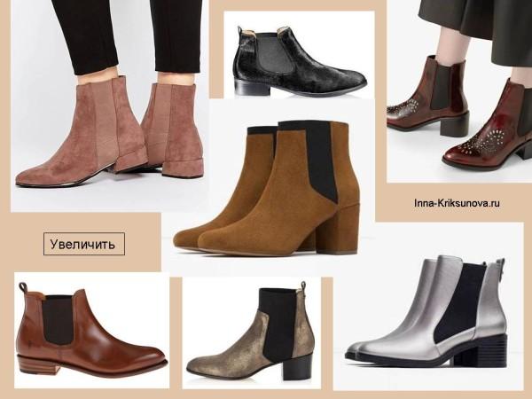 Ботинки челси на среднем каблуке