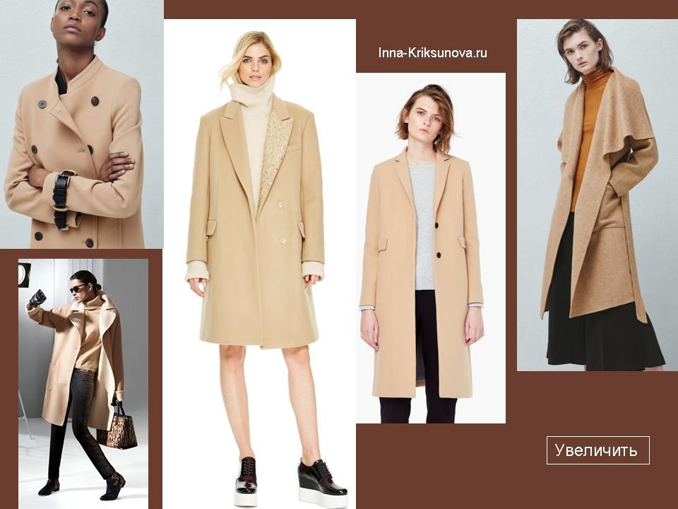 Женские пальто 2016, бежевые