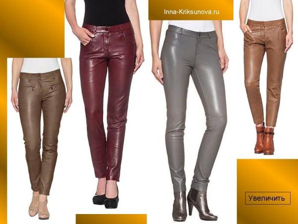 Кожаные брюки, цветные