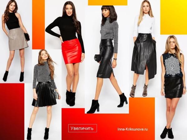 Кожаные юбки, разные