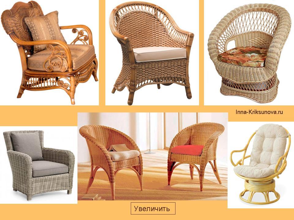 Кресла из ротанга, светлые