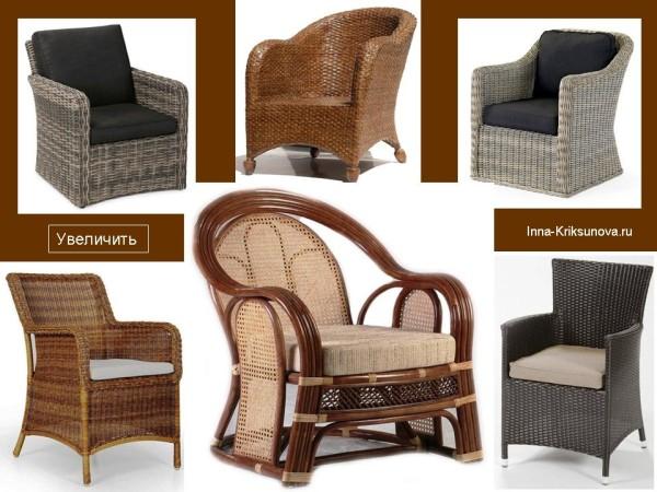 Кресла из ротанга, темные
