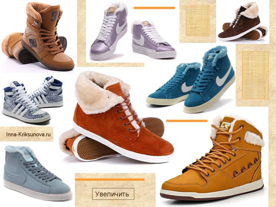 Женские зимние кроссовки 2016. Стильная обувь для активных женщин ... 702ed6259df