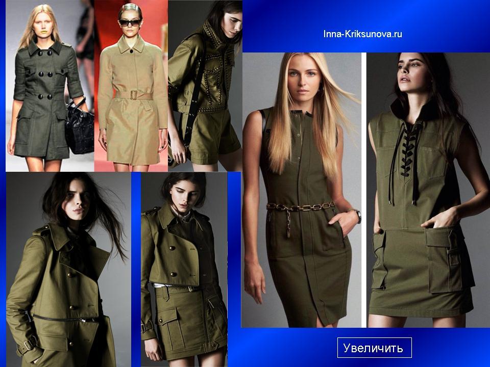 Одежда Женская В Стиле Милитари Купить В Москве