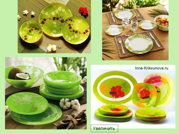Посуда Люминарк, узор цветы