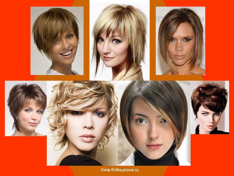 Прически для треугольного лица на короткие волосы