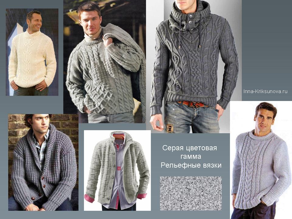 Вязаный свитер — отличный подарок для мужчины | Инна ...