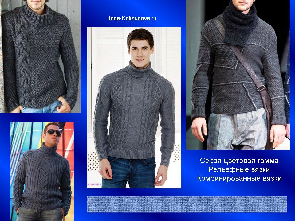 Вяжем свитер мужской