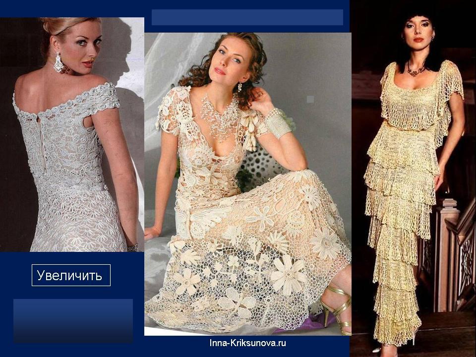 798da81e5ba4988 Вечерние платья. Вязание класса люкс | Инна Криксунова. Сайт для женщин