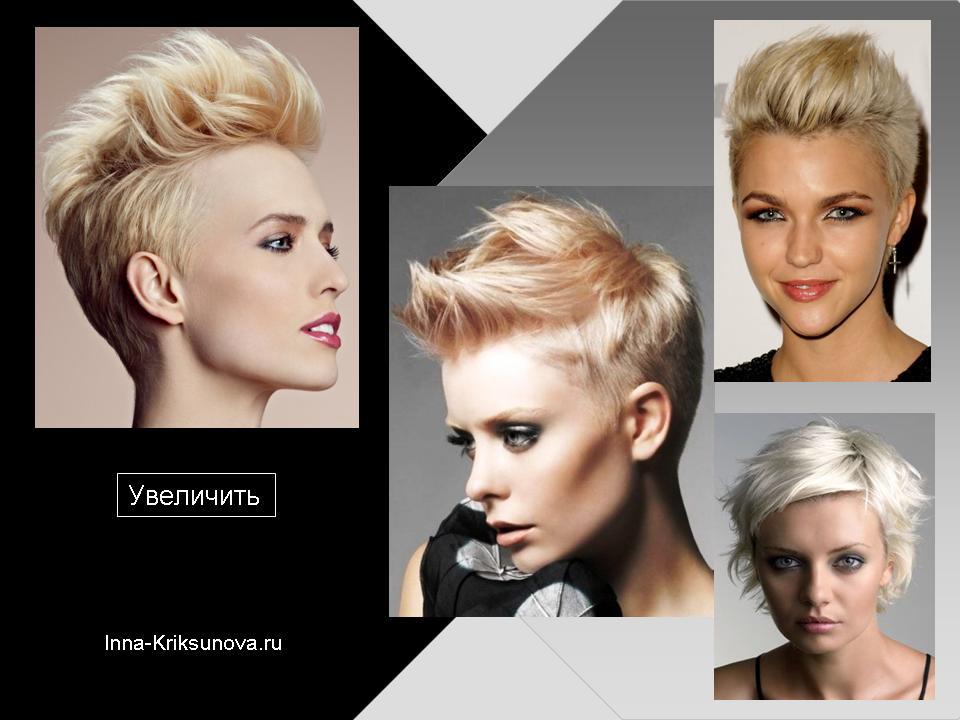 Короткие стрижки для блондинок, открытый лоб
