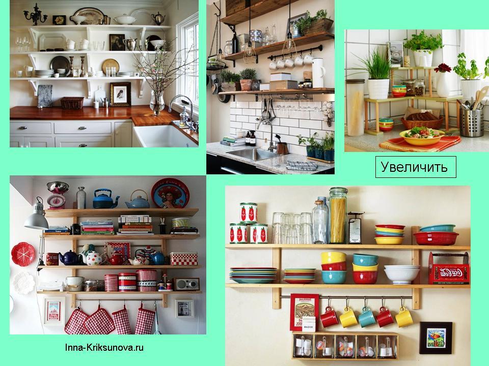 Полки на кухне, уютный интерьер