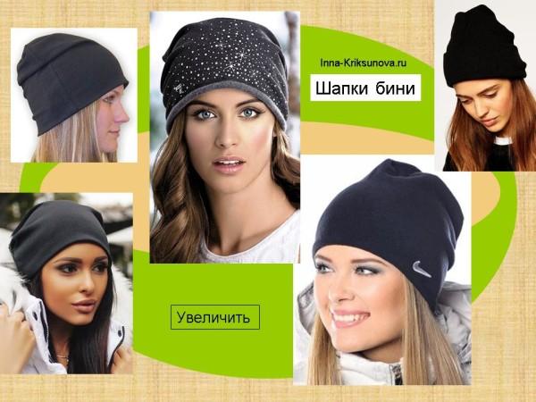 Женские шапки бини