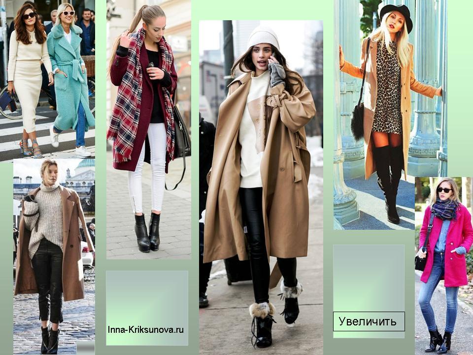 Стрит-мода 2016. Пальто