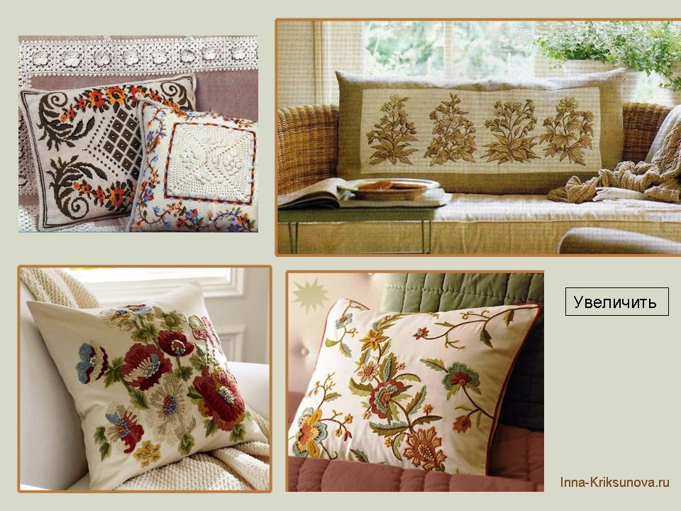 Вышитые подушки, рукоделие