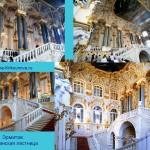 Санкт-Петербург, Эрмитаж. Иорданская лестница