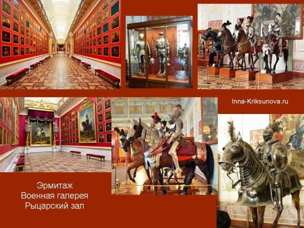 Санкт-Петербург, Эрмитаж. Военная галерея и рыцарский зал