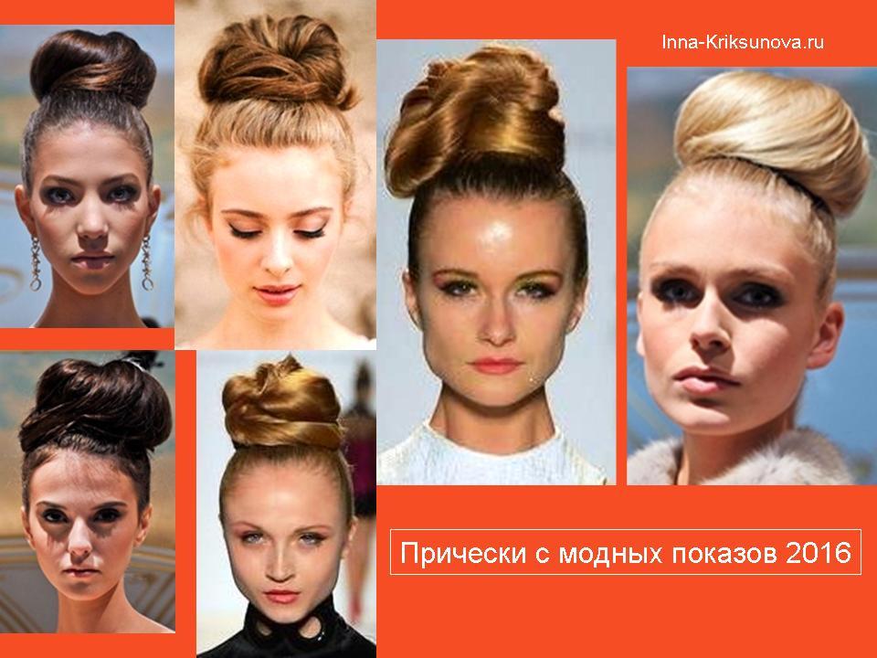 Все виды причёсок с пучками