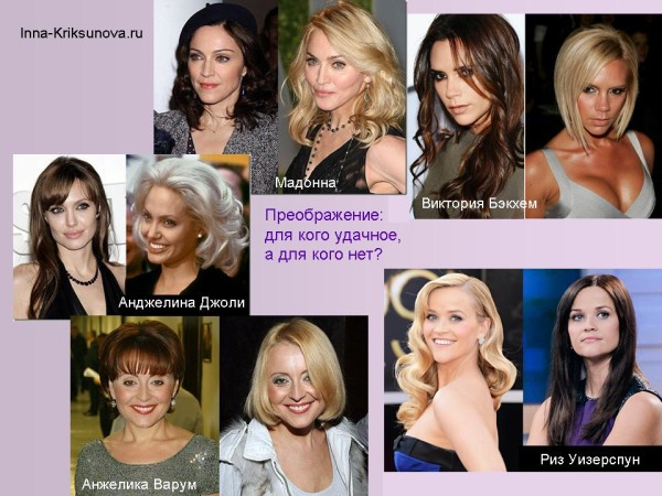 Знаменитости меняют имидж