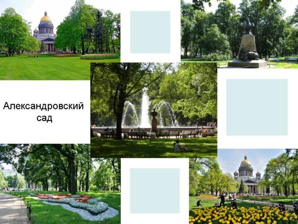 Санкт-Петербург, сады в центре. Александровский сад