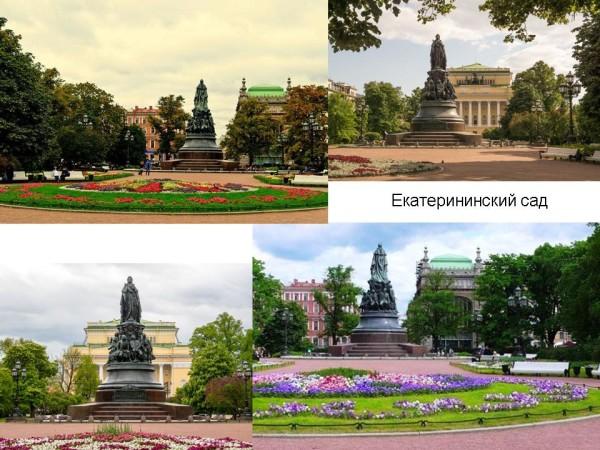 Санкт-Петербург, сады в центре. Екатерининский сад